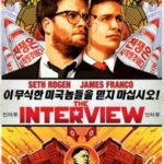 interview_poster